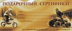 Подарочный сертификат на прокат питбайка