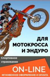 Спортивное страхование для мотокросса
