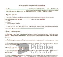 Договор аренды спортивной мототехники!